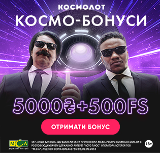 Получить бонус онлайн казино Космолот